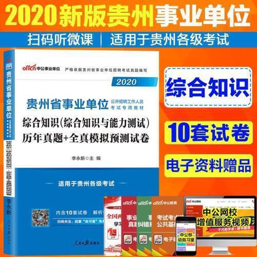 中公2020年贵州事业编考试书贵州省事业单考试2020事业单位考试用书
