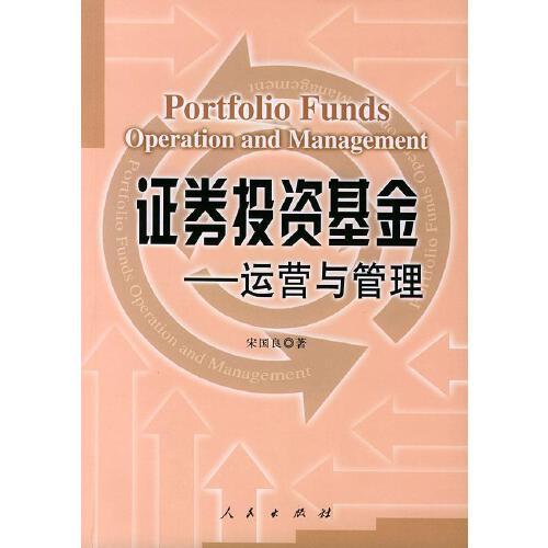 证券投资基金-运营与管理