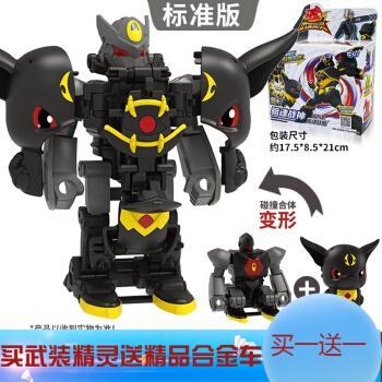 武装精灵玩具三宝新品火暴暴暗魂金刚爆速合体变形机器人儿童男孩