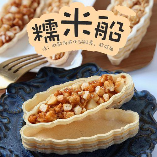 可可小匠糯米船北海道风味小吃网红杏仁焦糖糯米船原料65克约64片