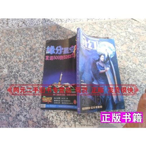 【二手9成新】奇幻20042天孙民间传说演绎爱情的代价