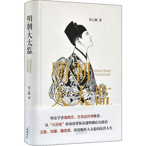 明朝大太监 郑云鹏 正版书籍小说畅销书 新华书店旗舰