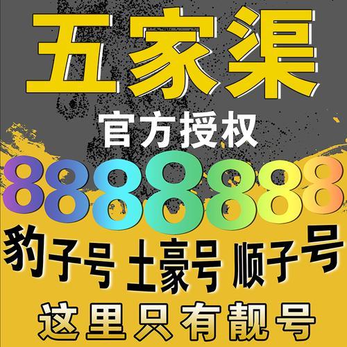 五家渠联通手机靓号码139老号198号段188靓号卡四连号