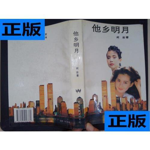【二手旧书9成新】他乡明月· /柯岩 著 中国文联出版