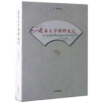 [新品上新] 建安文学阐释史论