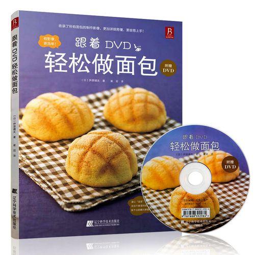 书籍烘焙教材蛋糕面包甜点书学做蛋糕烘焙教程视频面包制作学徒面包师