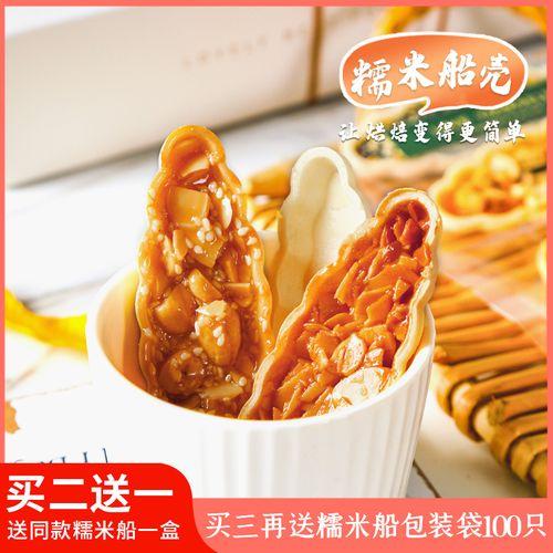 黄百吉糯米船饼壳防风林船型北海道风味焦糖杏仁烘焙