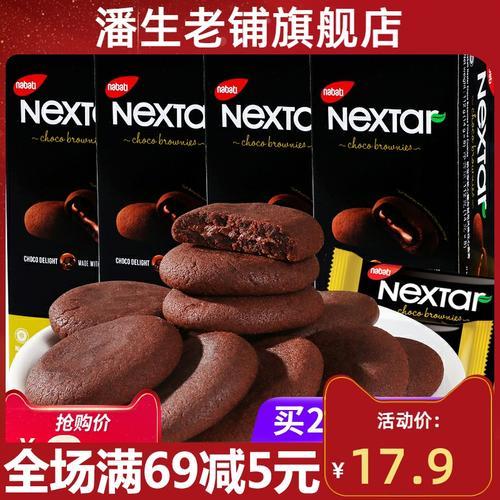 进口【nextar_注心曲奇饼干】布朗尼巧克力味零食小吃