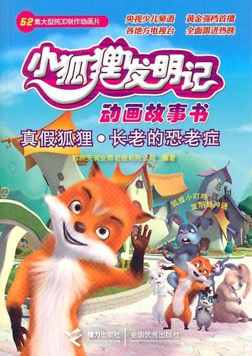 正版小狐狸发明记动画故事书-真假狐狸.长老的恐老症
