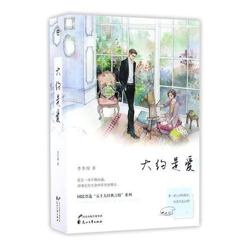 大约是爱9787551126694 花山文艺出版社小说