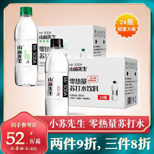 小苏先生苏打水24瓶整箱无糖饮料无气弱碱性饮用水0脂
