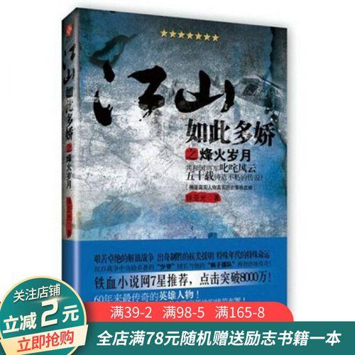 江山如此多娇之烽火岁月:共和国叱咤风云五十载铸造不朽的传说