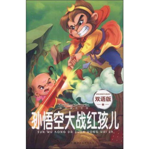 快乐童话王国-孙悟空大战红孩儿(双语版)童丹 编9787539449487湖北