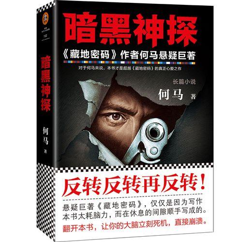 115  长篇小说:暗黑神探9787555906568河南文艺