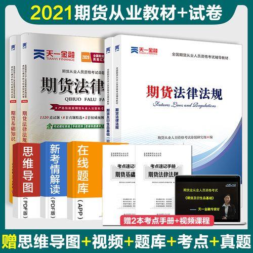 历年真题押题试卷全套2020天一期货及衍生品基础期货法律法规投资分