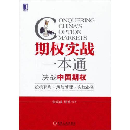 期权实战一本通-决战中国期权(投机获利-风险管理-实战必备)张嘉成