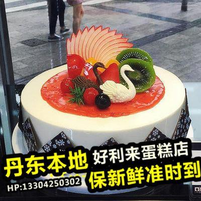 【实物拍-天鹅湖】丹东订好利来生日蛋糕 新款天鹅蛋糕9寸起订