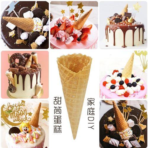 韩国淇淋冰激凌筒家用机脆皮家用蛋筒皮蛋卷冰42支蛋糕装饰脆筒甜