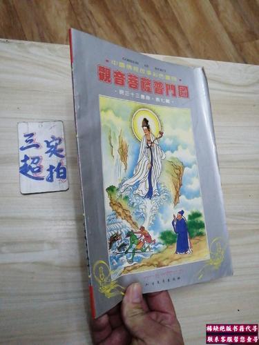 【二手9成新】中国佛经故事彩色画册:观音菩萨普门图【现三十三应身