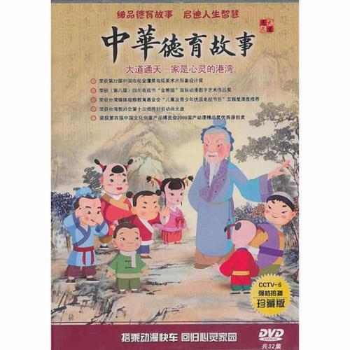 中华德育故事(5dvd)本社 编内蒙古人民出版社9787880835694【无忧售后