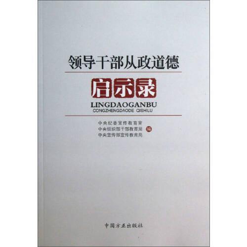 领导干部从政道德启示录宣传教育室,组织