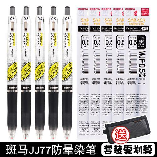 日本zebra斑马限定不墨迹速干中性笔按动水笔jj77不晕染0.5mm包邮
