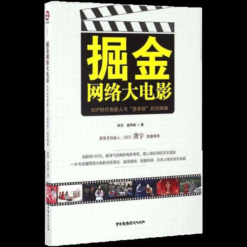 掘金网络大电影:大ip时代电影人与