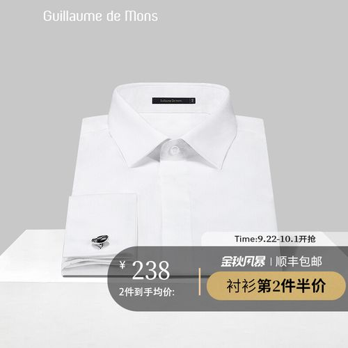 guillaume de mons全棉男士长袖衬衫男dp免烫白色 衬衫男商务正装衬衫