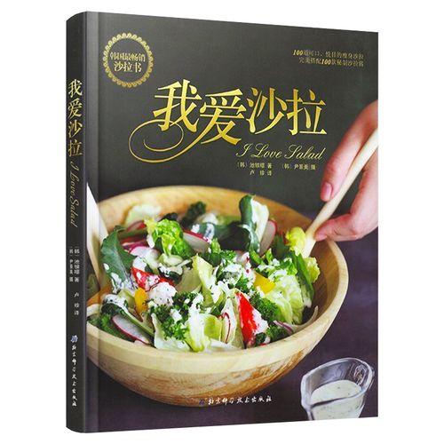 正版《我爱沙拉》书籍减肥瘦身食疗养生素食书沙拉酱配方书做沙拉的书