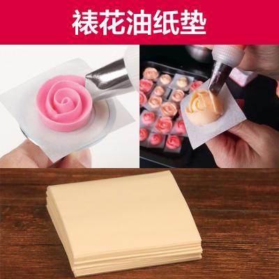 烤拉烘焙 7*7cm裱花油纸500张 小块方形韩式裱花奶油