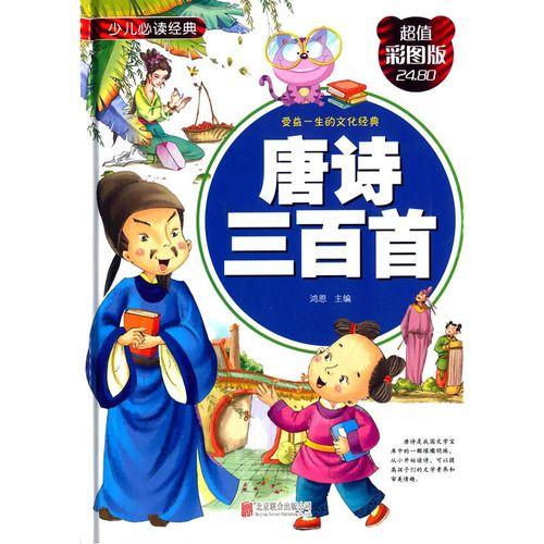 唐诗三百首(超值彩图版)-少儿经典