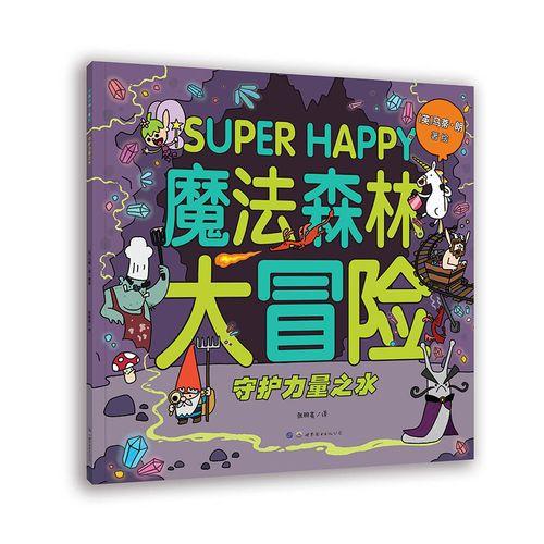 魔法森林大冒险(全3册) 童书 马蒂 朗 世界图书出版公司