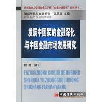 中国金融发展_中国金融发展史简述