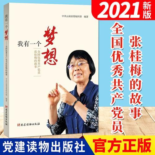 我有一个梦想——全国优秀员张桂梅的故事(2021