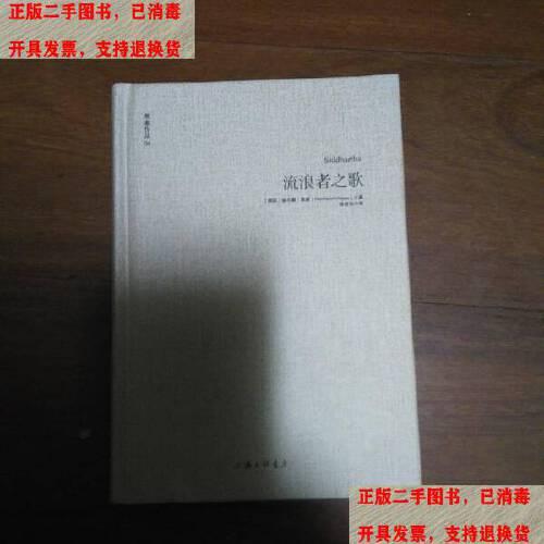 【二手旧书9成新】黑塞作品04:流浪者之歌 /[德]赫尔曼·黑塞 上海