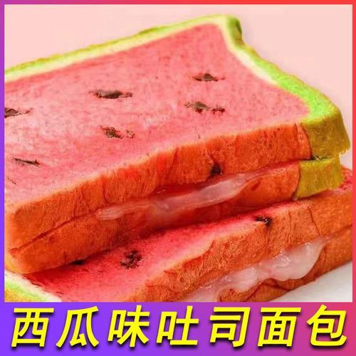 西瓜夹心吐司面包西瓜吐司面包早餐小吃代(西瓜吐司夹心面包-买二斤送