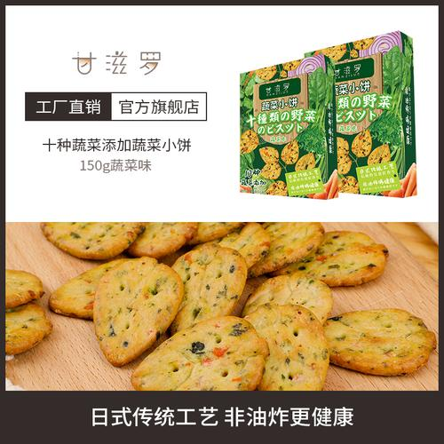 【甘滋罗】蔬菜小饼网红零食蔬菜添加绿色美味小袋