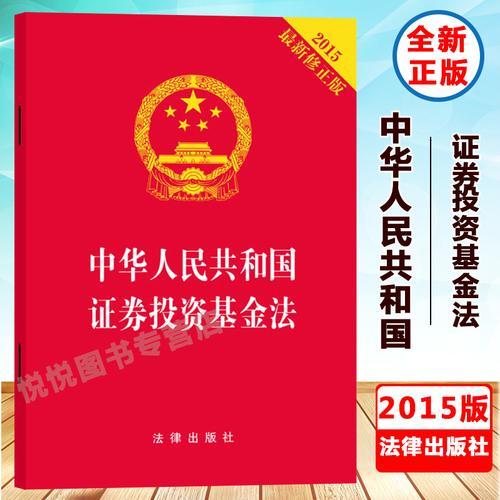 中华人民共和国证券投资基金法 2015新修正版 法律出版社 证券投资
