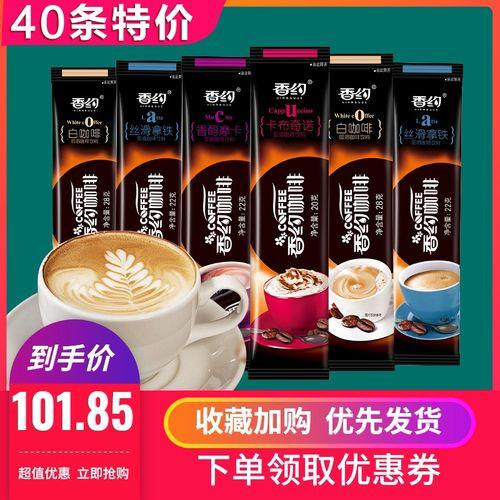 【40条】香约咖啡条三合一速溶相约特浓拿铁卡布奇诺