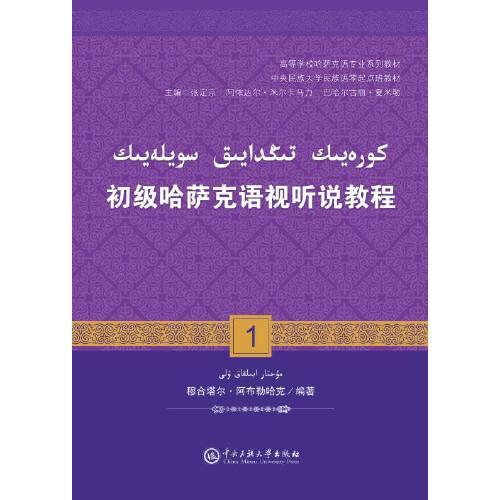 初级哈萨克语视听说教程(1)