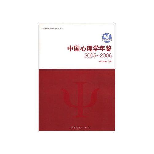 中国心理学年鉴(2005-2006),中国心理学会,世界图书