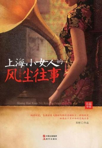 rt正常发货 正版 上海小女人的风尘往事:长篇小说 9787514311327 苏想