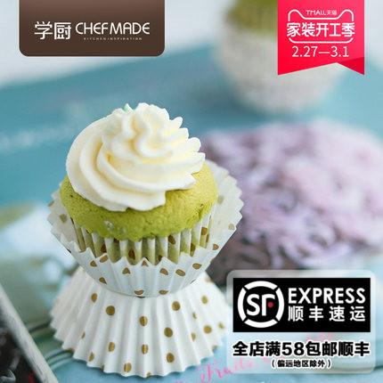 cchefmade学厨耐高温纸托蛋糕托100个马芬蛋糕纸杯
