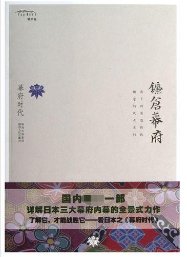 幕府时代(镰仓幕府)  正版书籍 木垛图书