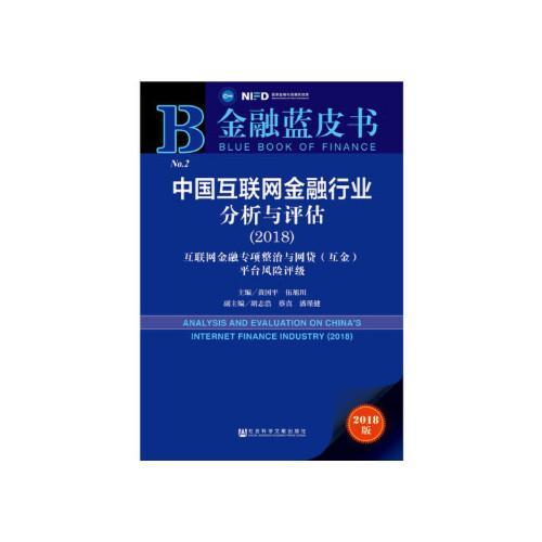 【正版直发】金融蓝皮书:中国互联网金融行业分析与评估(2018) 黄国平