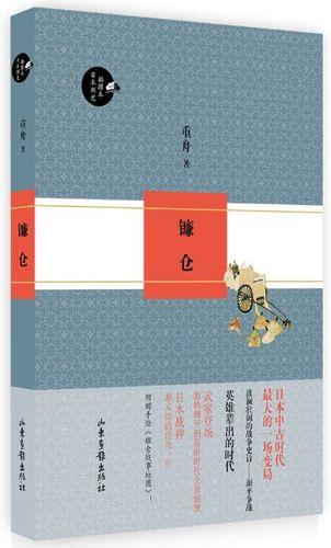 镰仓 9787807130215 重舟 山东画报出版社