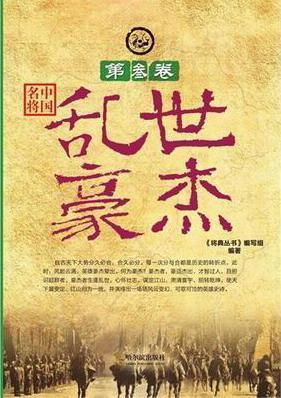 rt49包邮 乱世豪杰-中国名将-第叁卷 哈尔滨出版社 传记 图书书籍