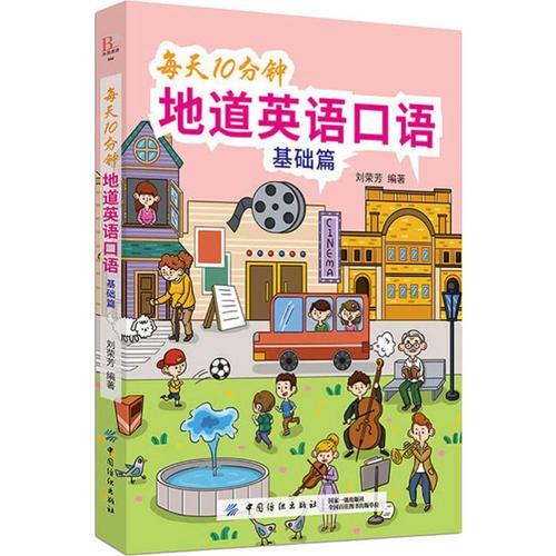每天10分钟地道英语口语 基础篇 刘荣芳 著 文教 外语