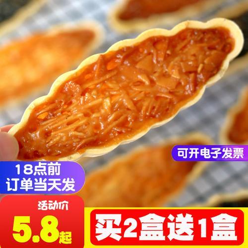 黄百吉糯米船防风林船型饼壳北海道风味焦糖杏仁糯米
