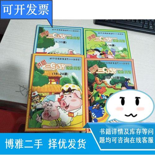 【二手9成新】洪恩三只小猪进阶英语(1-11课,12-18课